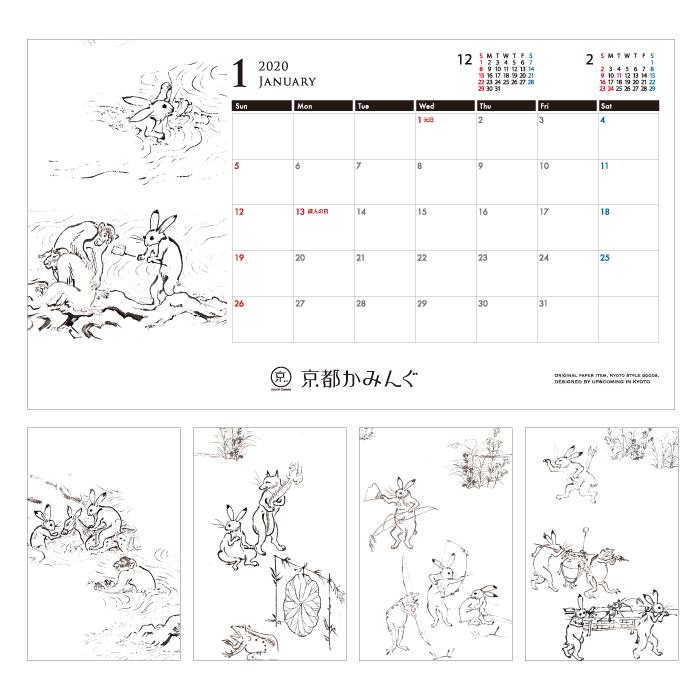 2020年鳥獣戯画カレンダー