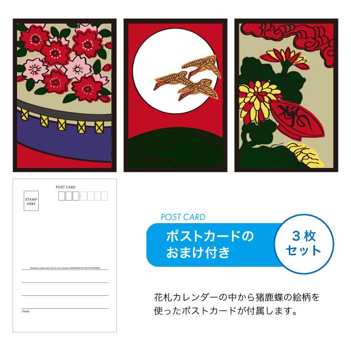 京都かみんぐ【2021年カレンダー】