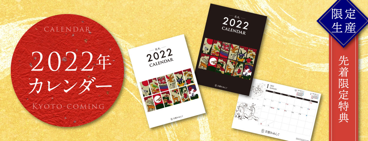 【100個限定生産】鳥獣戯画&花札 2022年カレンダー|先着特典ゲットお早めに!