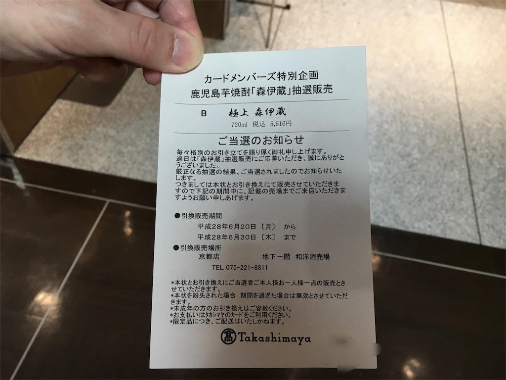 f:id:kyoto-hanari:20160629005045j:image