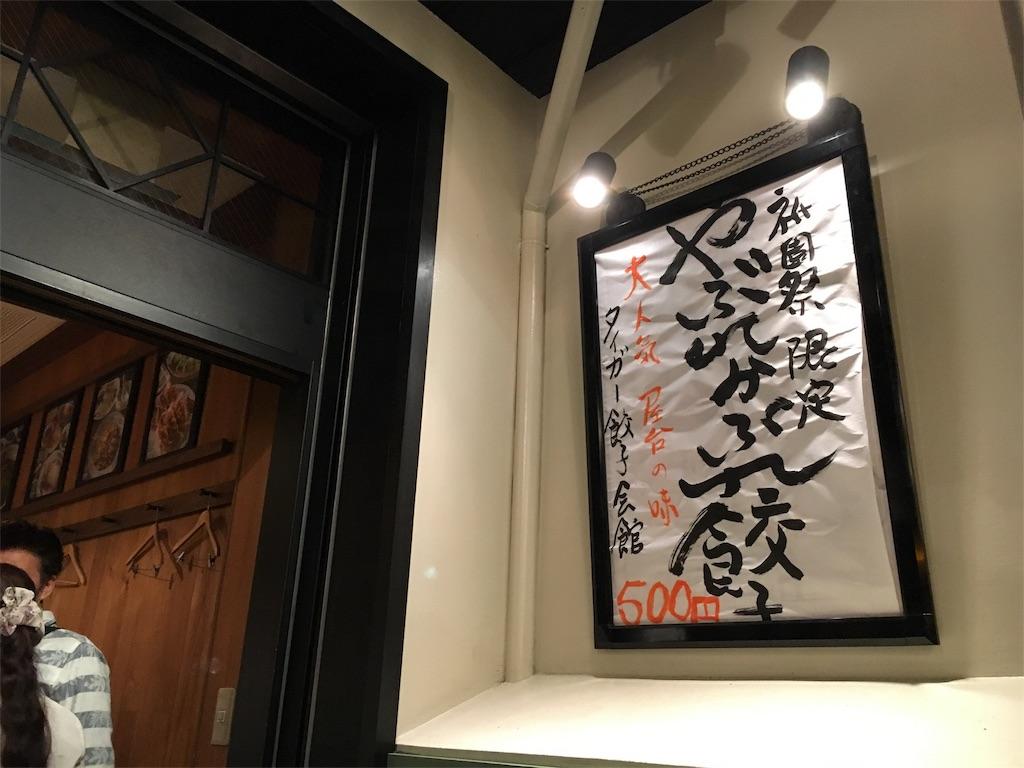 f:id:kyoto-hanari:20160716000157j:image