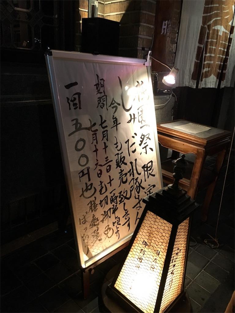 f:id:kyoto-hanari:20160716001002j:image