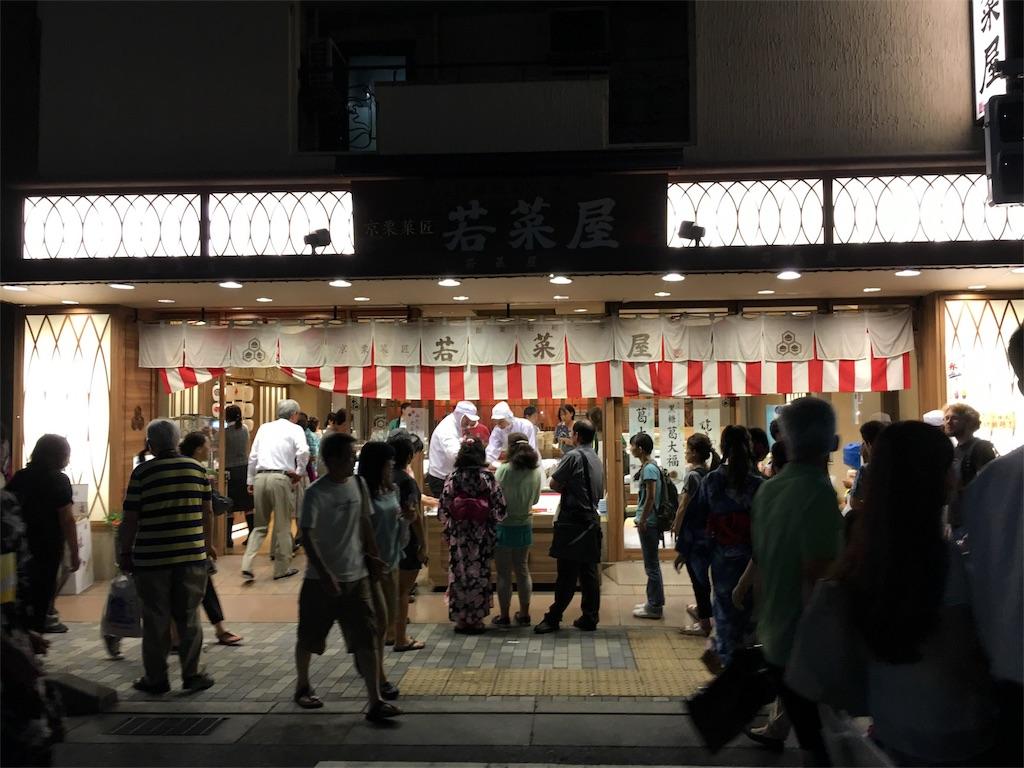 f:id:kyoto-hanari:20160716002232j:image