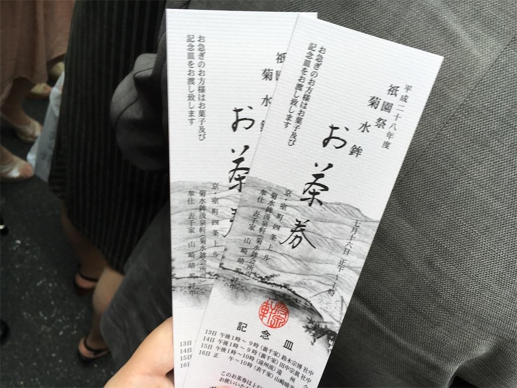 f:id:kyoto-hanari:20160717232806j:image