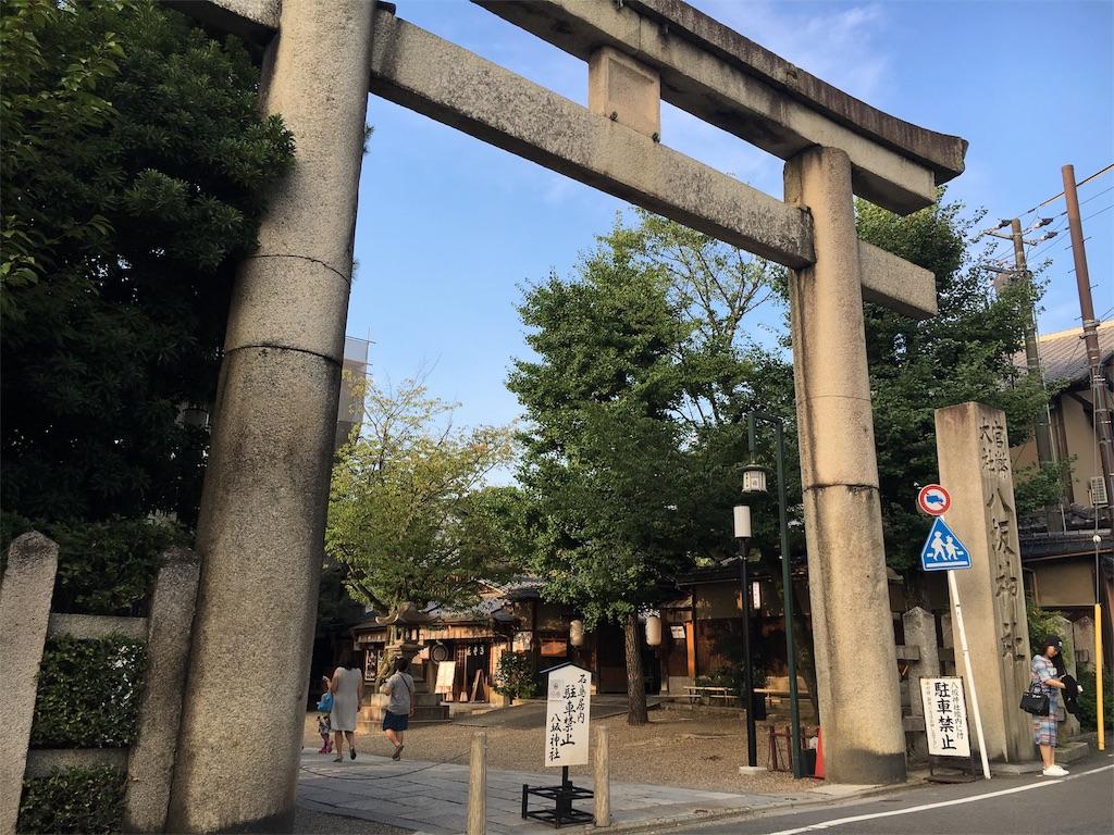 f:id:kyoto-hanari:20160804171453j:image