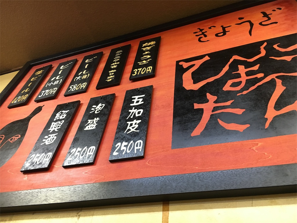 f:id:kyoto-hanari:20160805165539j:image