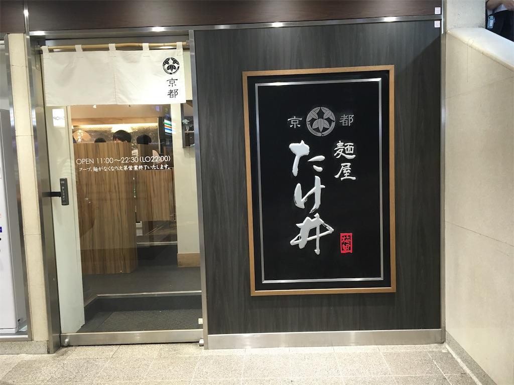 f:id:kyoto-hanari:20160809143208j:image