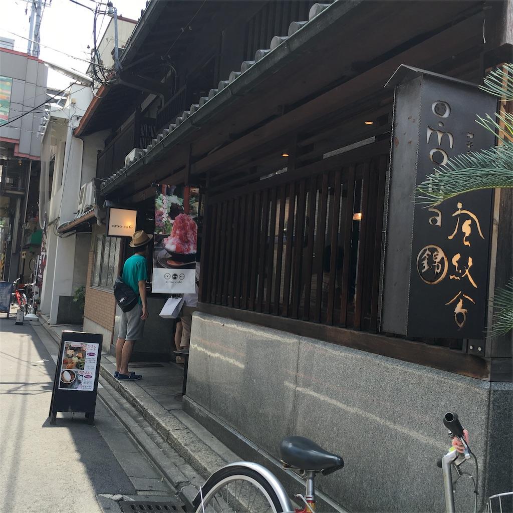 f:id:kyoto-hanari:20160911100945j:image
