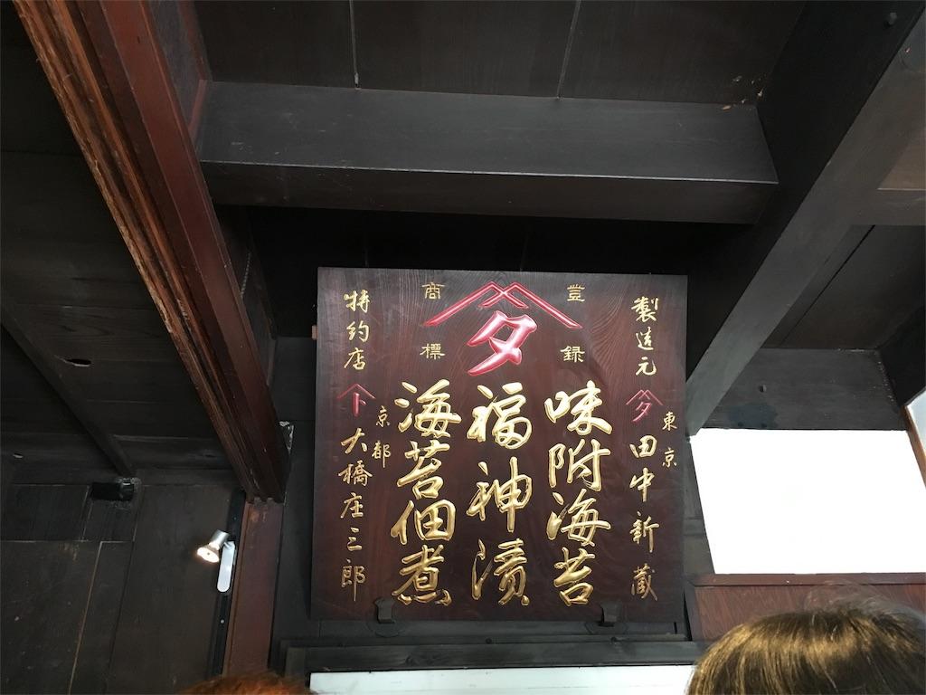 f:id:kyoto-hanari:20160911101220j:image