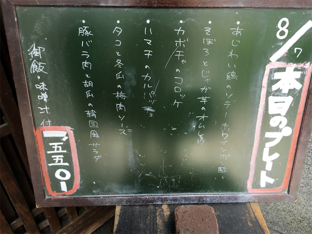 f:id:kyoto-hanari:20160911101330j:image
