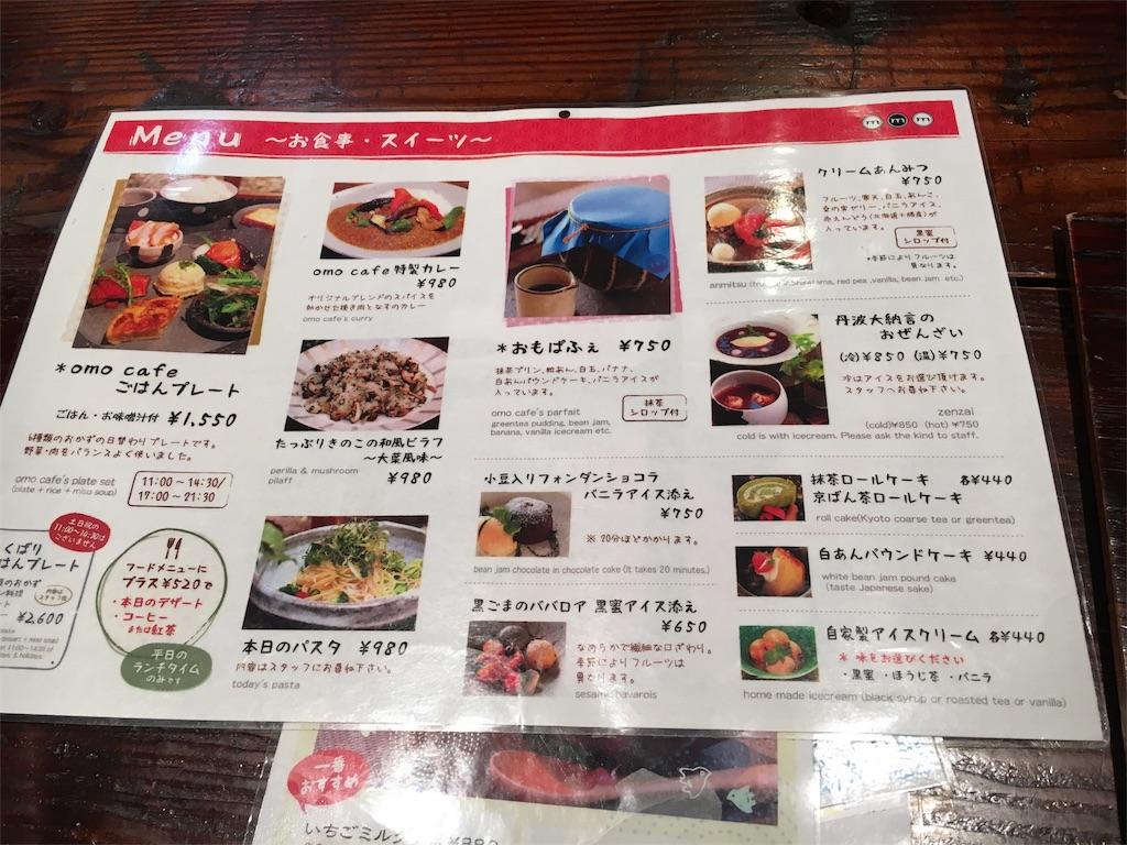 f:id:kyoto-hanari:20160911101440j:image