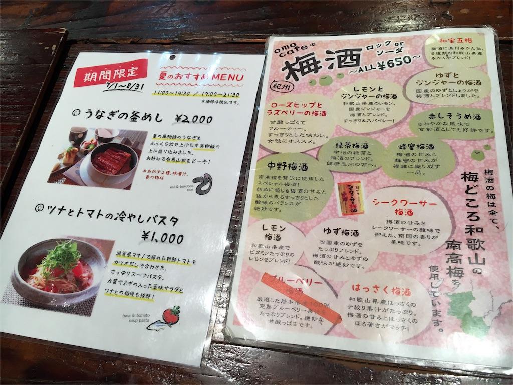 f:id:kyoto-hanari:20160911105943j:image
