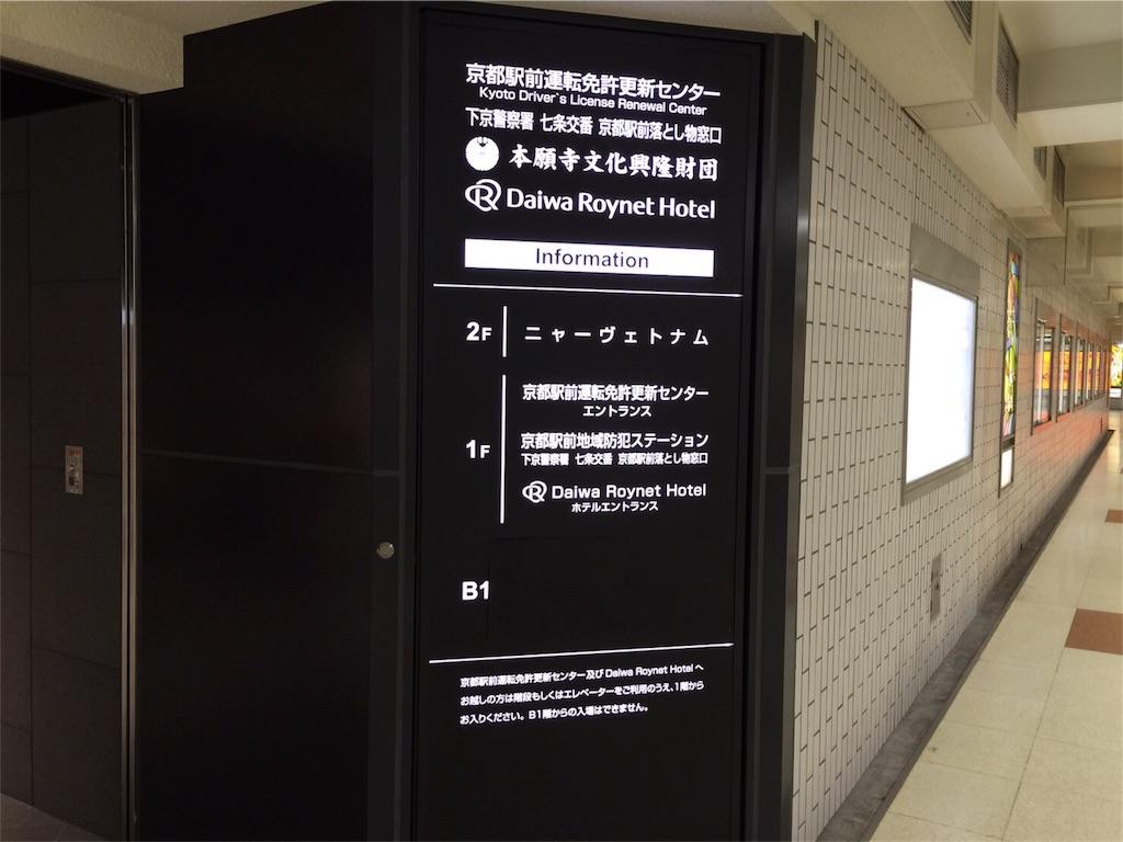 f:id:kyoto-hanari:20160925014911j:plain