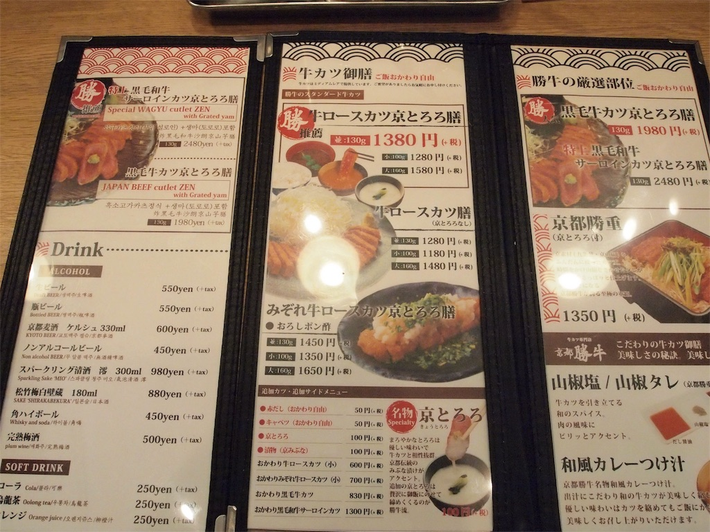 f:id:kyoto-hanari:20161011145247j:image