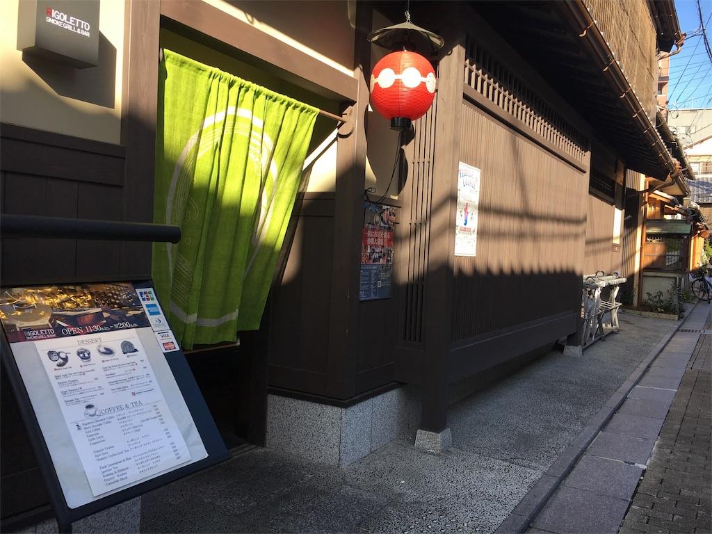 f:id:kyoto-hanari:20161014152827j:image