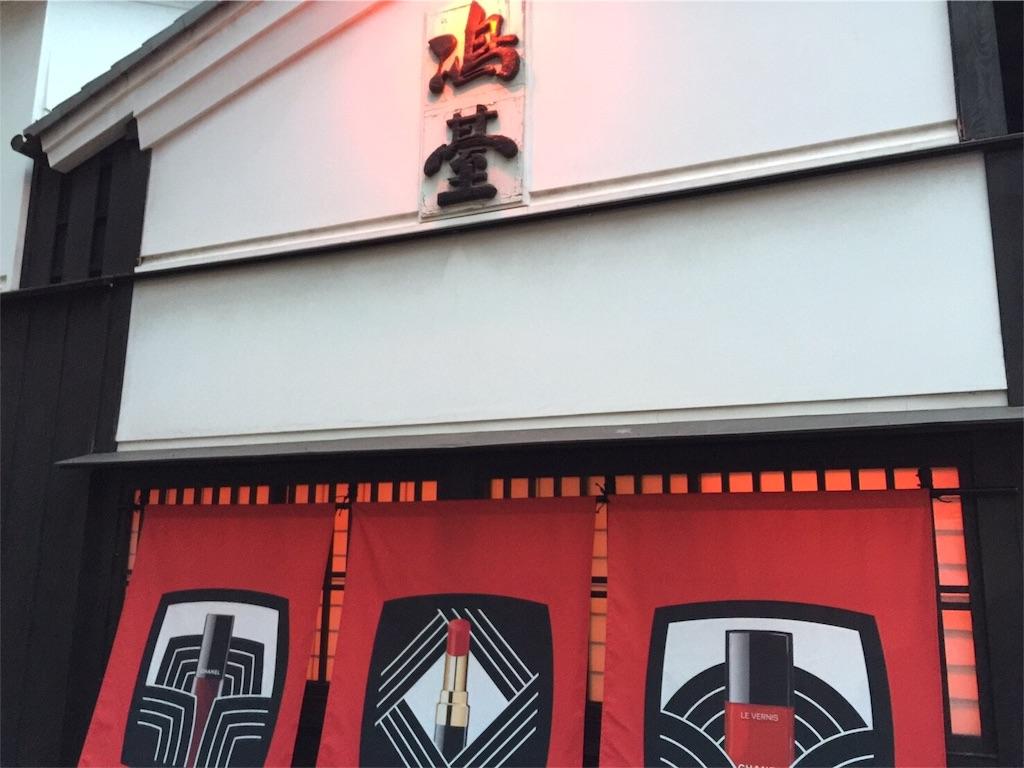 f:id:kyoto-hanari:20161121193542j:image