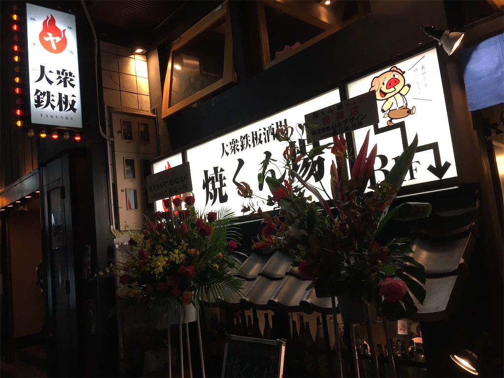 f:id:kyoto-hanari:20161121231218j:image
