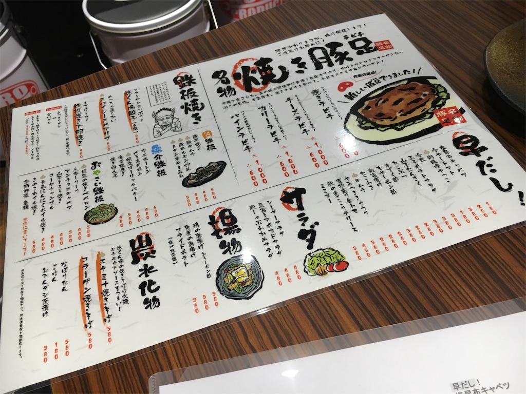 f:id:kyoto-hanari:20161121231756j:image