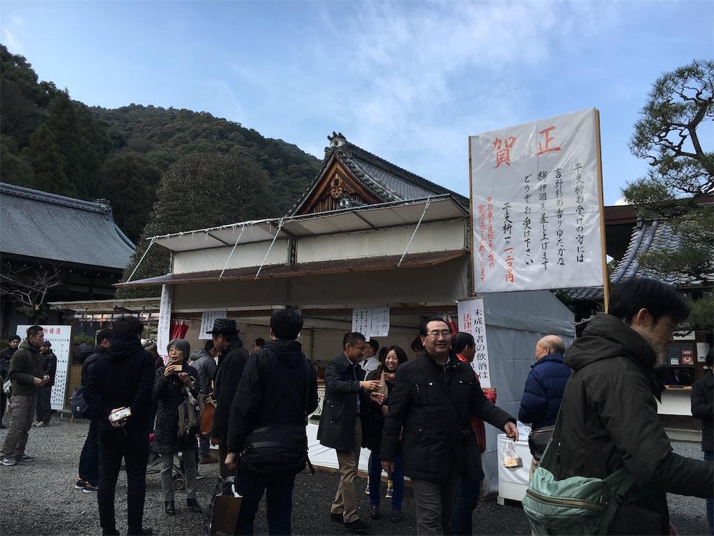f:id:kyoto-hanari:20170108013413j:image