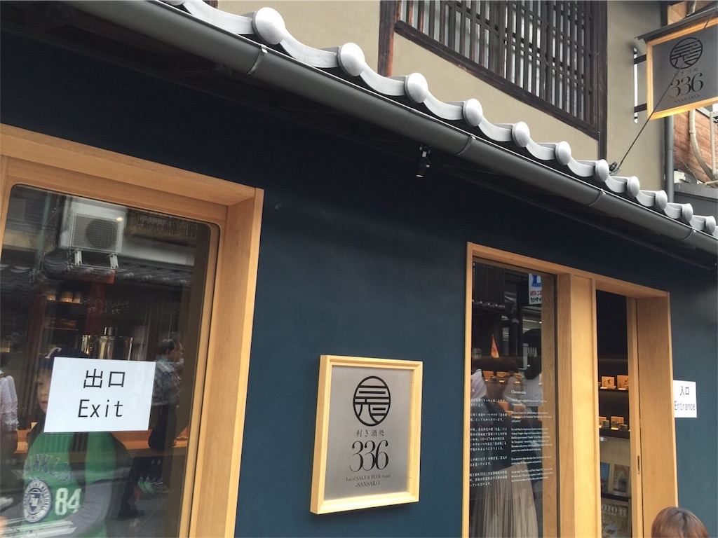 f:id:kyoto-hanari:20170113001109j:image