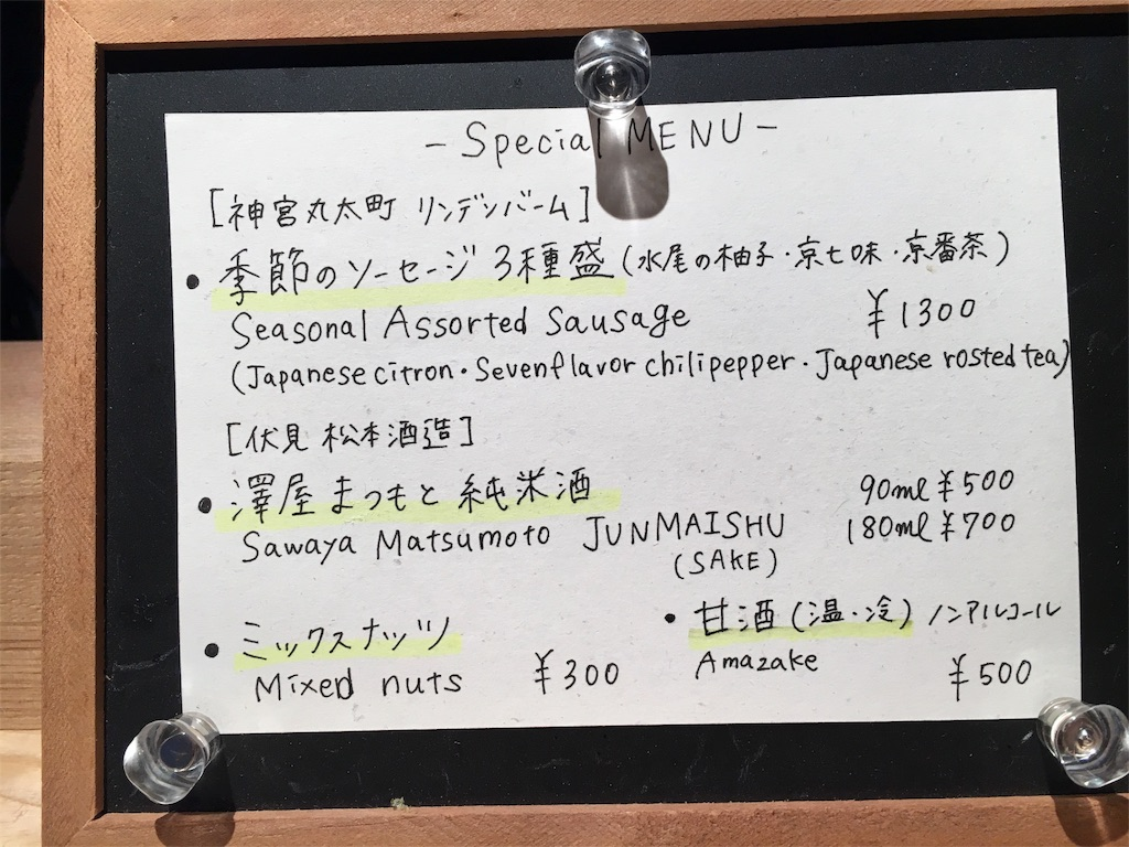 f:id:kyoto-hanari:20170113001420j:image