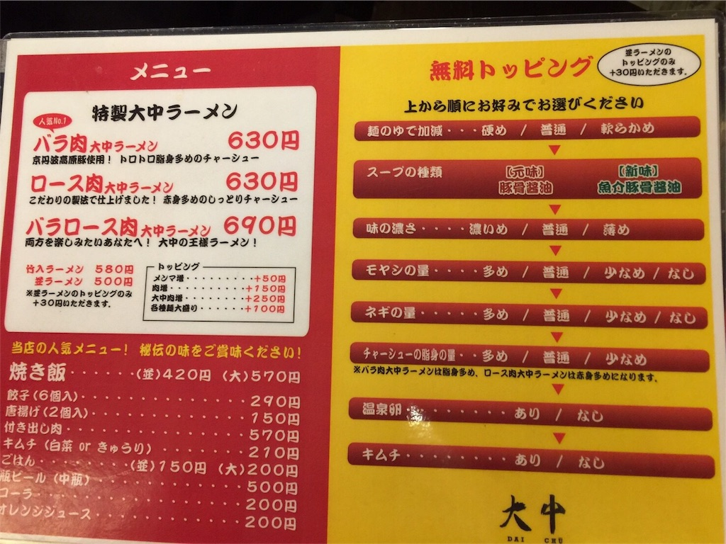 f:id:kyoto-hanari:20170115003109j:image