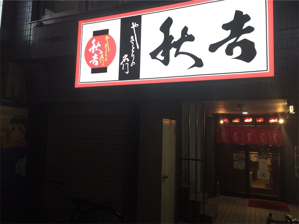 f:id:kyoto-hanari:20170118144135j:image