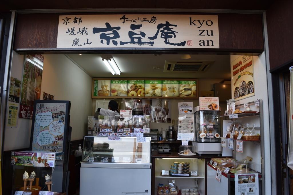 f:id:kyoto-hanari:20170514234401j:plain