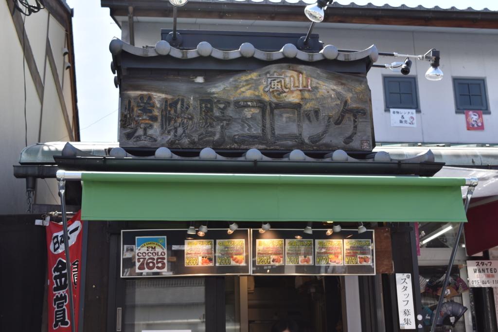 f:id:kyoto-hanari:20170515000106j:plain