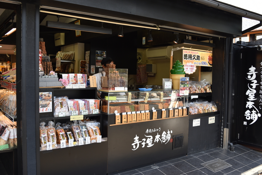 f:id:kyoto-hanari:20170515230913j:plain