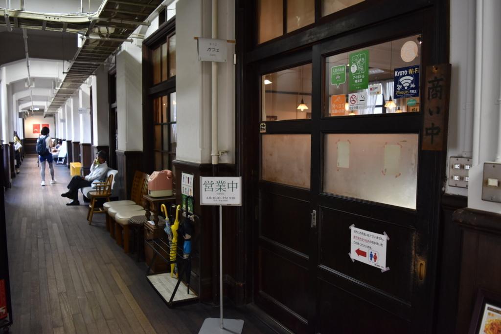 f:id:kyoto-hanari:20170930010044j:plain