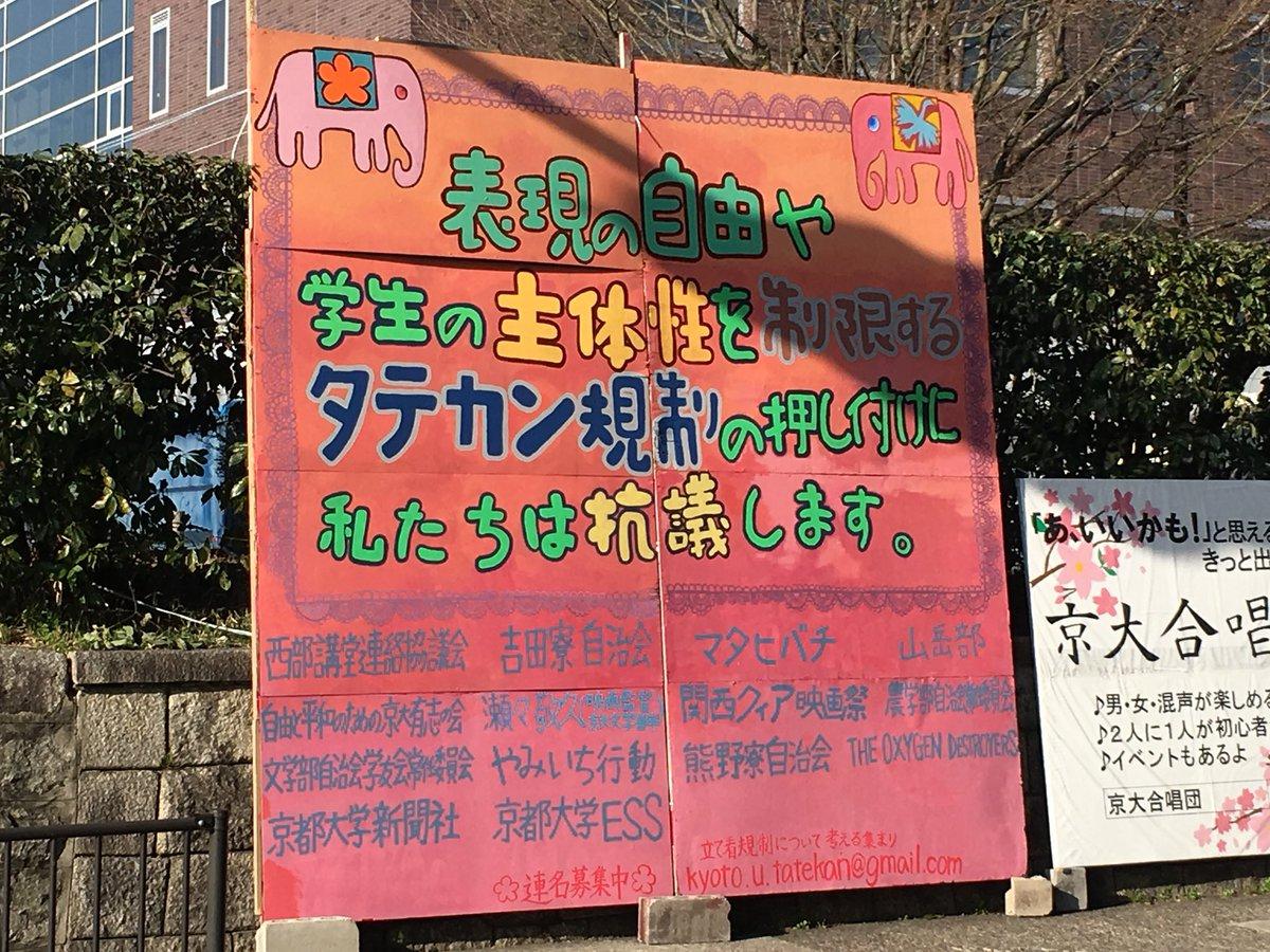 f:id:kyoto-u-tatekan:20180522032654j:plain