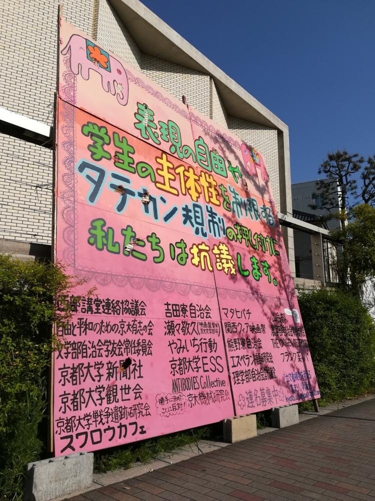 f:id:kyoto-u-tatekan:20180527233119j:plain