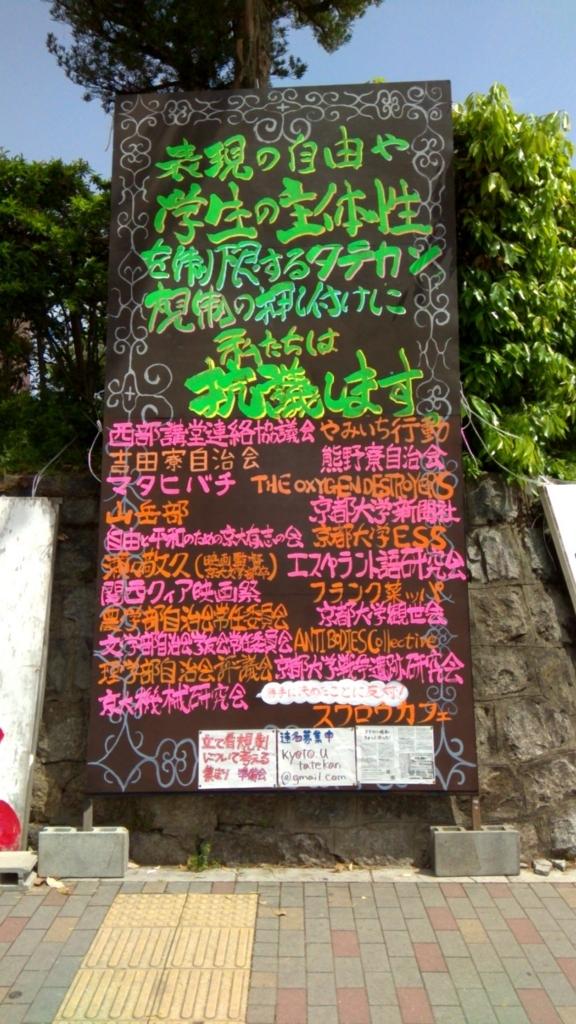 f:id:kyoto-u-tatekan:20180604064848j:plain