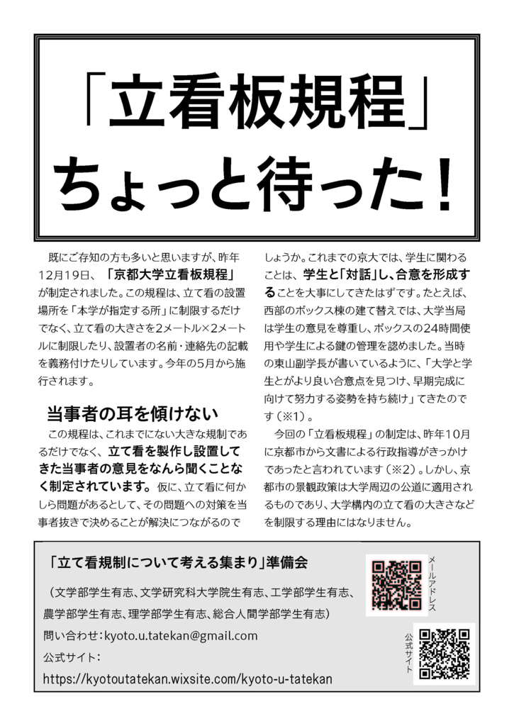 f:id:kyoto-u-tatekan:20180607034839j:plain