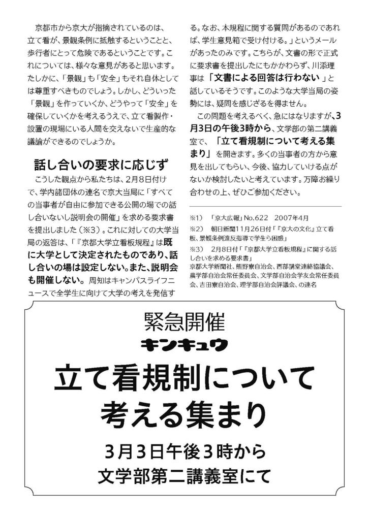 f:id:kyoto-u-tatekan:20180607034848j:plain