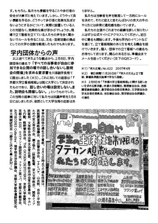 f:id:kyoto-u-tatekan:20180607035035j:plain