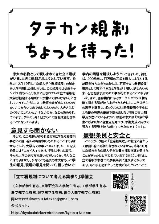 f:id:kyoto-u-tatekan:20180607035112j:plain