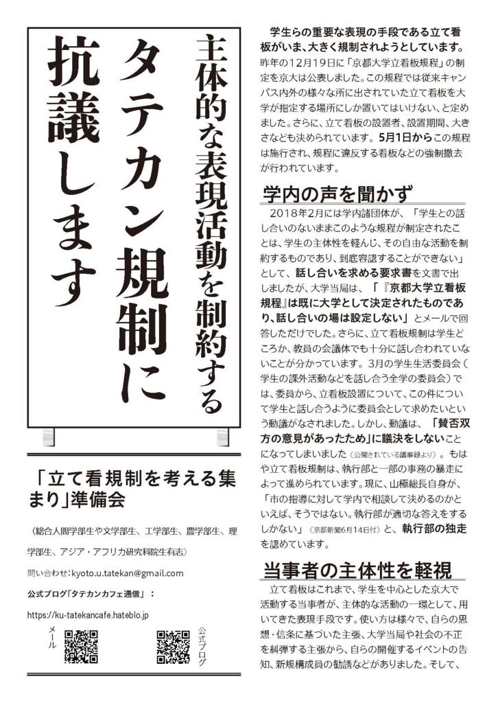 f:id:kyoto-u-tatekan:20180624230234j:plain