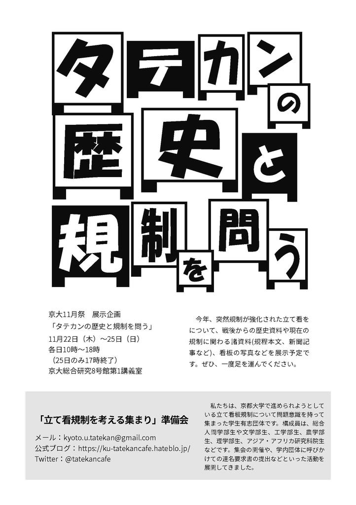 f:id:kyoto-u-tatekan:20181103200345j:plain