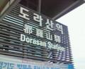 id:kyoto117だけど大韓民国きてます。