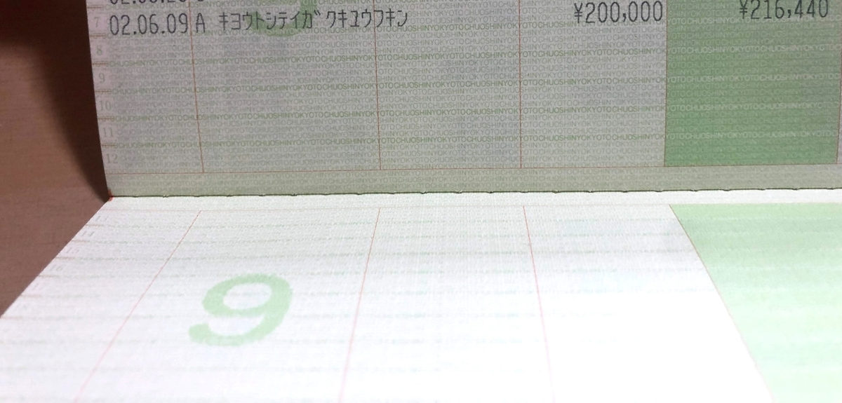 f:id:kyoto55mens:20200609170933j:plain