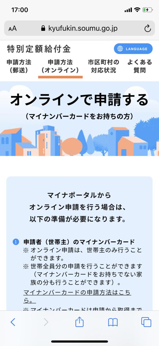 f:id:kyoto55mens:20200609171328p:plain