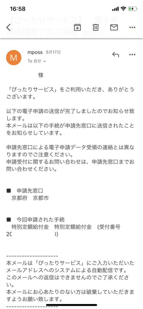 f:id:kyoto55mens:20200609171504p:plain