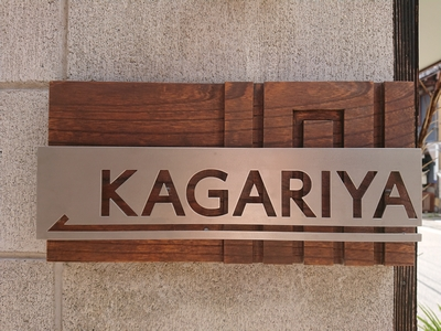 f:id:kyoto_kagariya:20200925161552j:plain