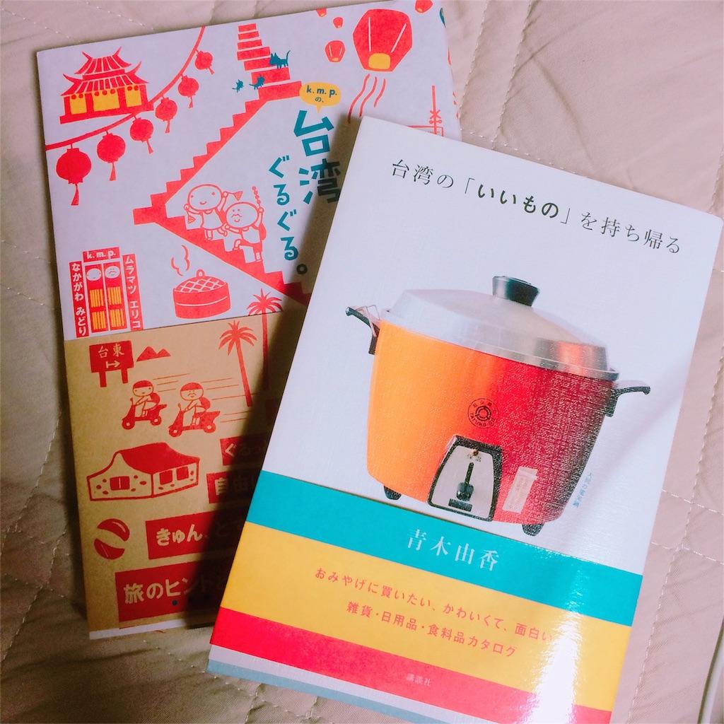 f:id:kyoto_kyo31y:20170608230354j:image