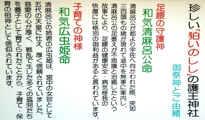 護王神社の案内板