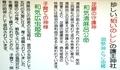 [京都][観光][いのしし神社]護王神社の案内板