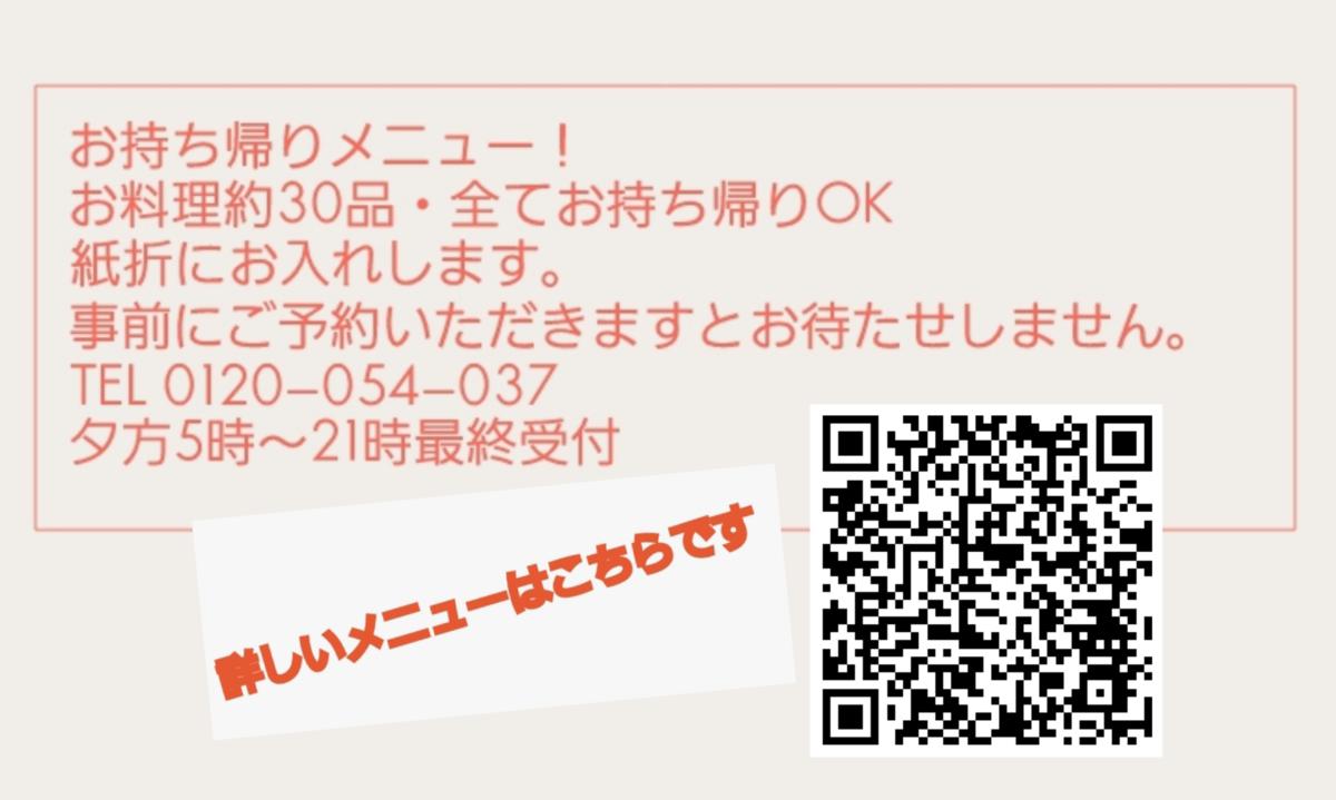 f:id:kyoto_seikatei:20200628141844p:plain