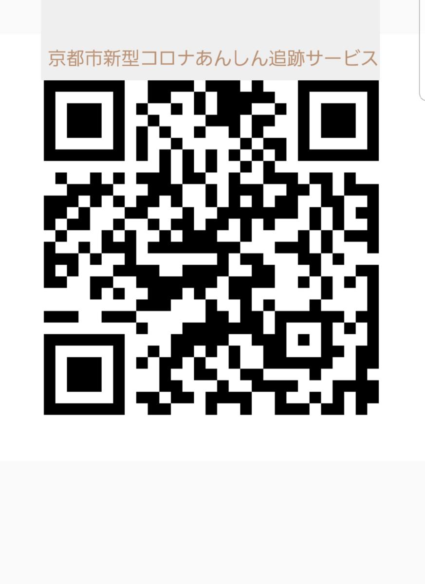 f:id:kyoto_seikatei:20200827223032p:plain